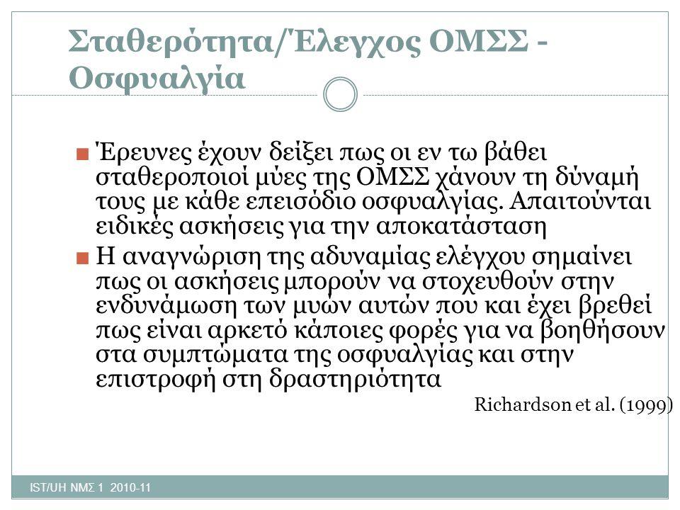 Σταθερότητα/Έλεγχος ΟΜΣΣ -Οσφυαλγία