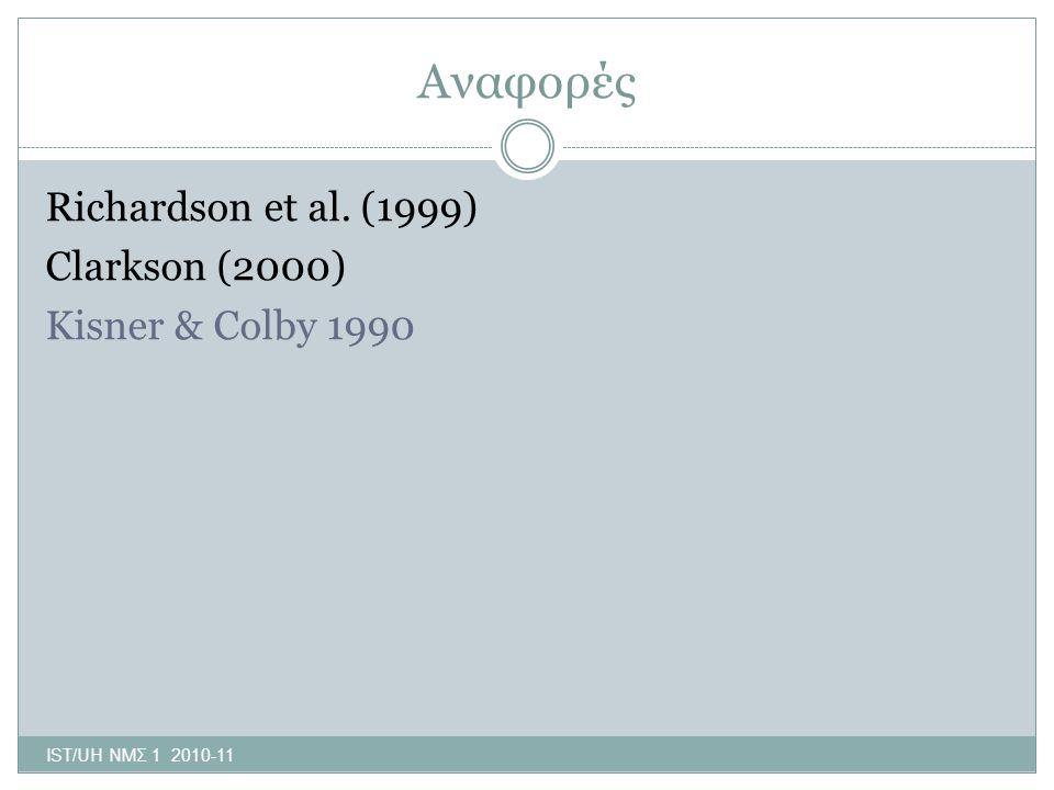 Αναφορές Richardson et al. (1999) Clarkson (2000) Kisner & Colby 1990