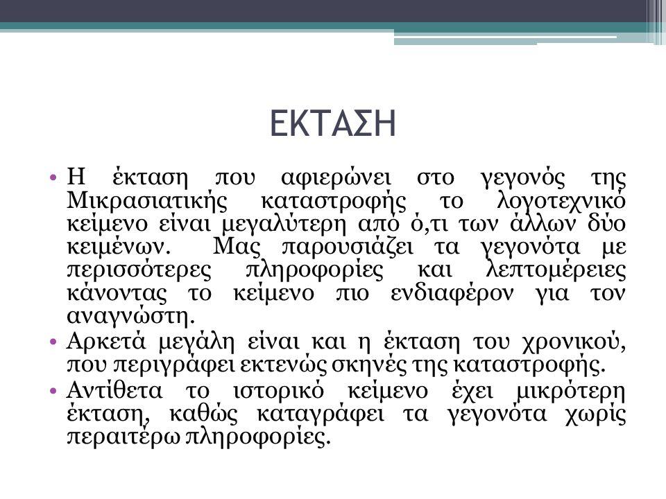ΕΚΤΑΣΗ