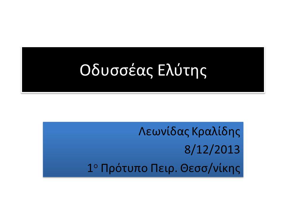 Λεωνίδας Κραλίδης 8/12/2013 1ο Πρότυπο Πειρ. Θεσσ/νίκης