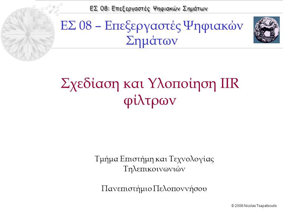 Σχεδίαση και Υλοποίηση IIR φίλτρων