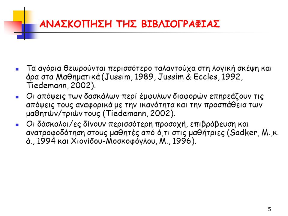 ΑΝΑΣΚΟΠΗΣΗ ΤΗΣ ΒΙΒΛΙΟΓΡΑΦΙΑΣ