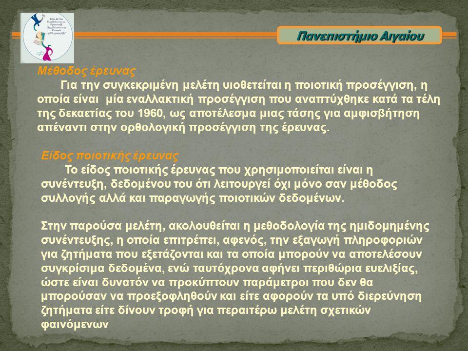Πανεπιστήμιο Αιγαίου Μέθοδος έρευνας.