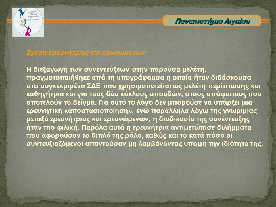Πανεπιστήμιο Αιγαίου Σχέση ερευνήτριας και ερωτώμενων.