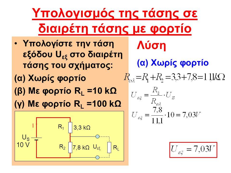 Υπολογισμός της τάσης σε διαιρέτη τάσης με φορτίο