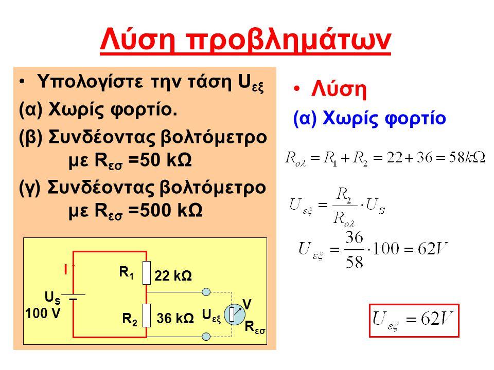 Λύση προβλημάτων Λύση Υπολογίστε την τάση Uεξ (α) Χωρίς φορτίο.