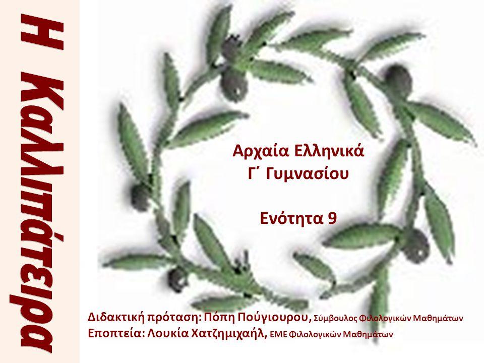 Η Καλλιπάτειρα Αρχαία Ελληνικά Γ΄ Γυμνασίου Ενότητα 9