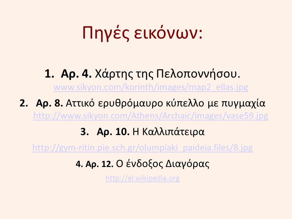Πηγές εικόνων: Αρ. 4. Χάρτης της Πελοποννήσου. www.sikyon.com/korinth/images/map2_ellas.jpg.