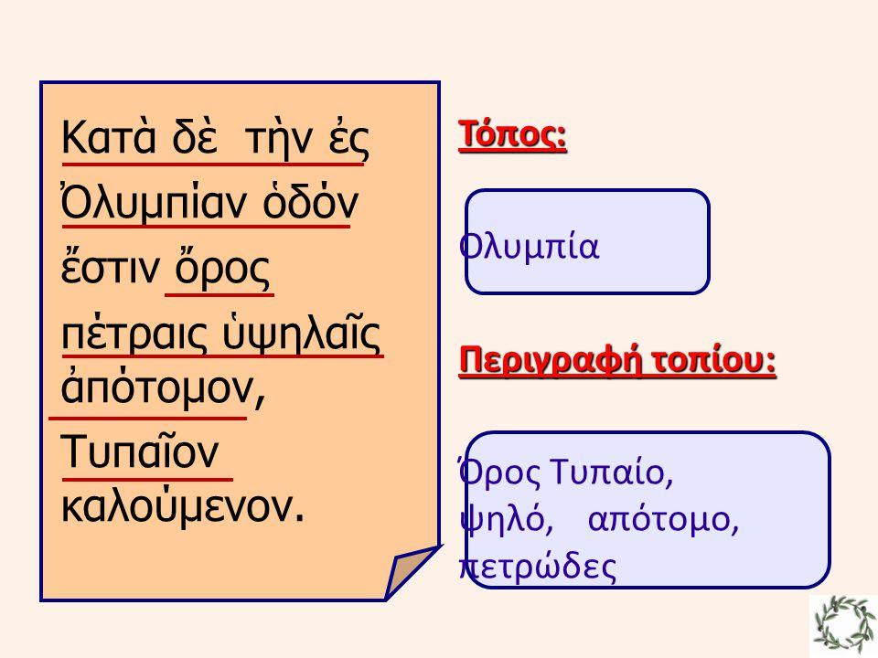 πέτραις ὑψηλαῖς ἀπότομον, Τυπαῖον καλούμενον.