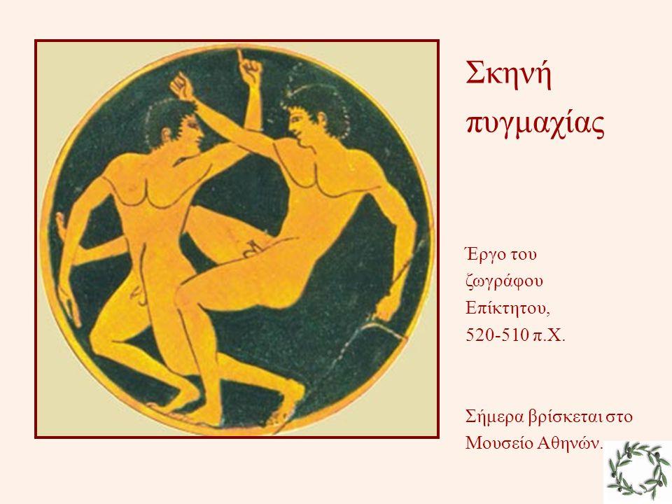 Σκηνή πυγμαχίας Έργο του ζωγράφου Επίκτητου, 520-510 π.Χ.