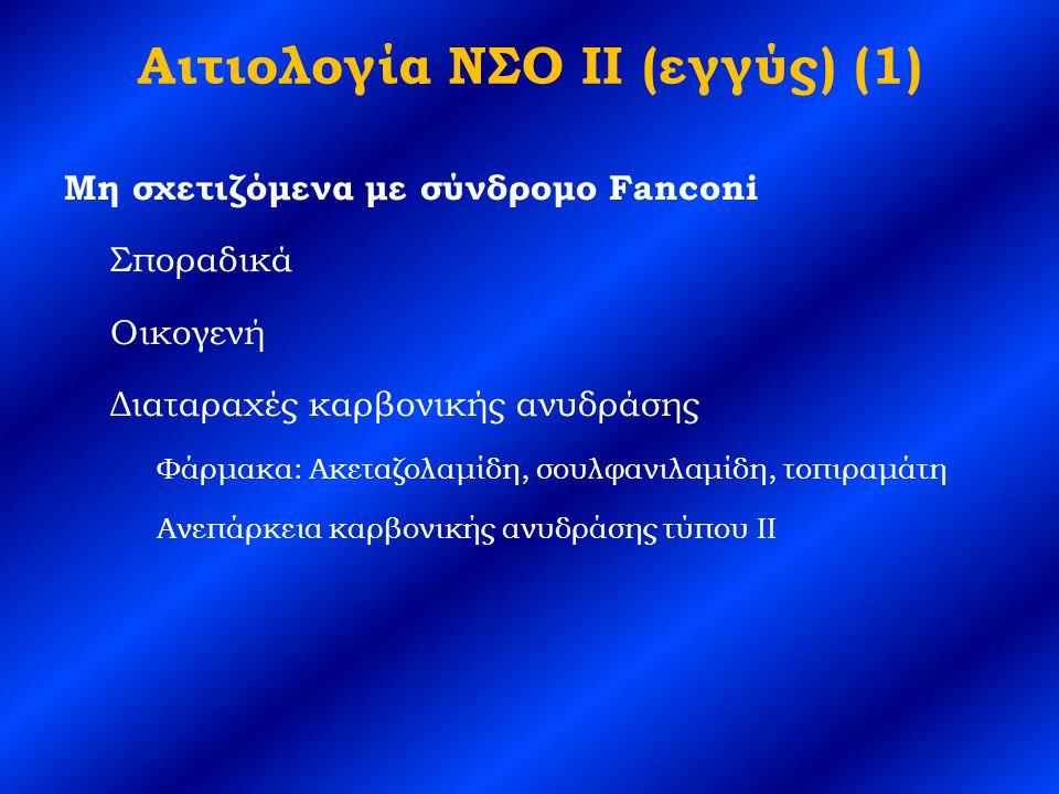 Αιτιολογία ΝΣΟ II (εγγύς) (1)