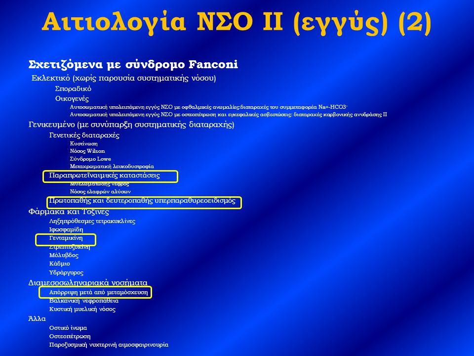 Αιτιολογία ΝΣΟ II (εγγύς) (2)