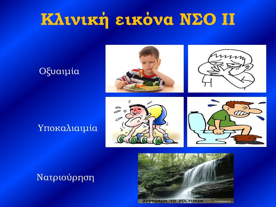 Κλινική εικόνα ΝΣΟ II Οξυαιμία Υποκαλιαιμία Νατριούρηση