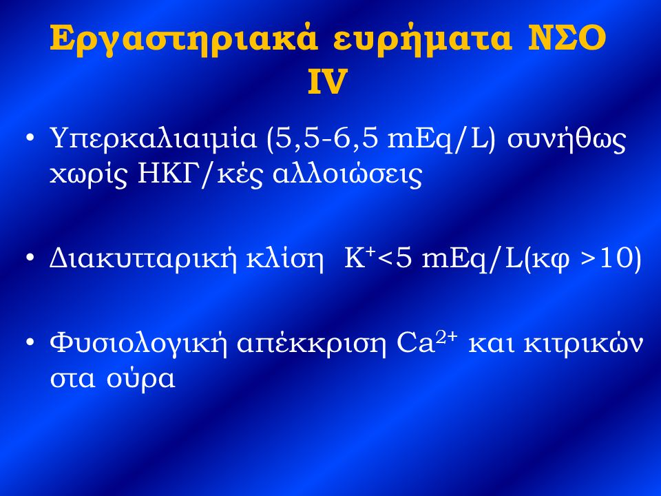 Εργαστηριακά ευρήματα ΝΣΟ IV