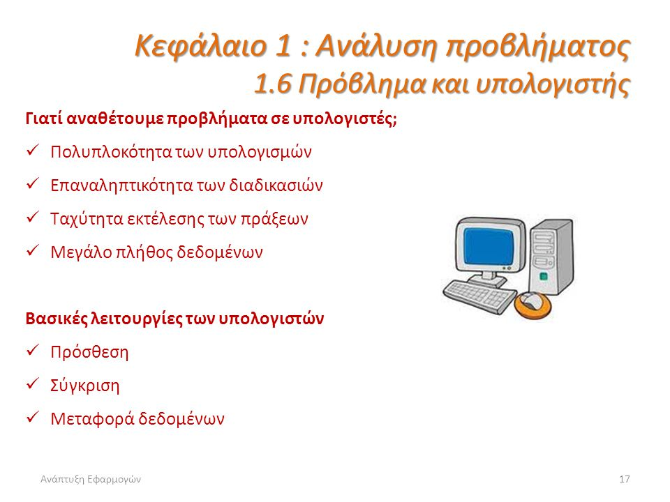 Κεφάλαιο 1 : Ανάλυση προβλήματος 1.6 Πρόβλημα και υπολογιστής