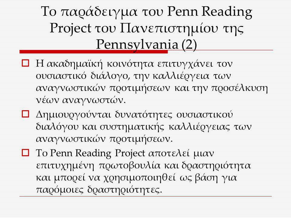 Το παράδειγμα του Penn Reading Project του Πανεπιστημίου της Pennsylvania (2)