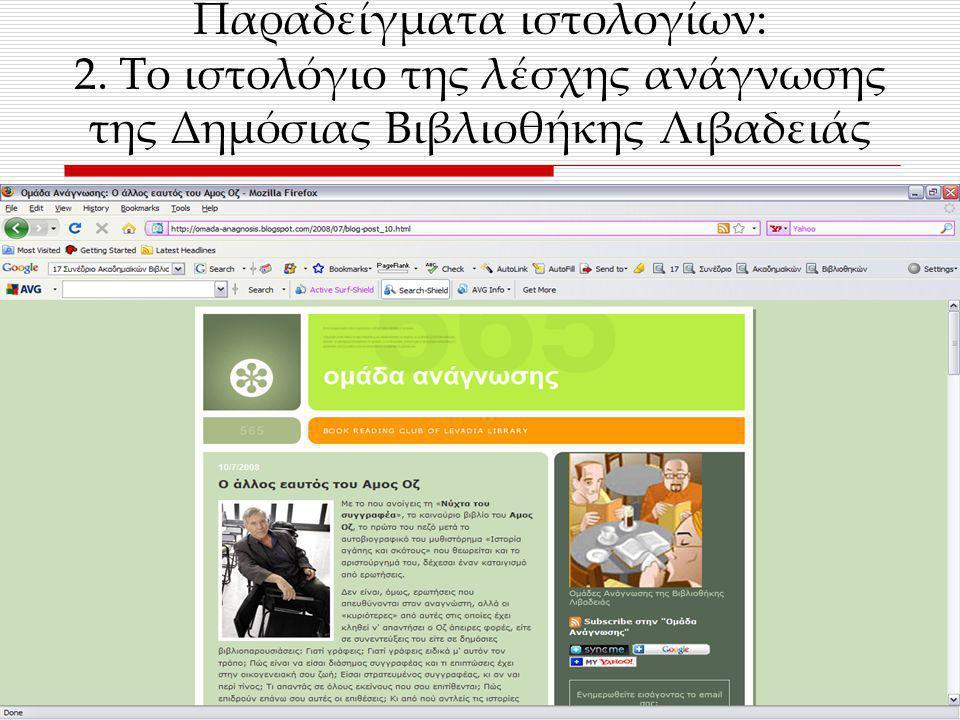 Παραδείγματα ιστολογίων: 2
