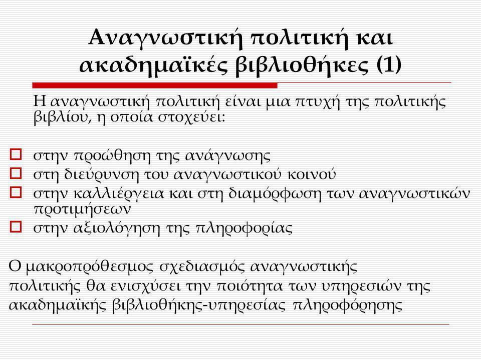 Αναγνωστική πολιτική και ακαδημαϊκές βιβλιοθήκες (1)