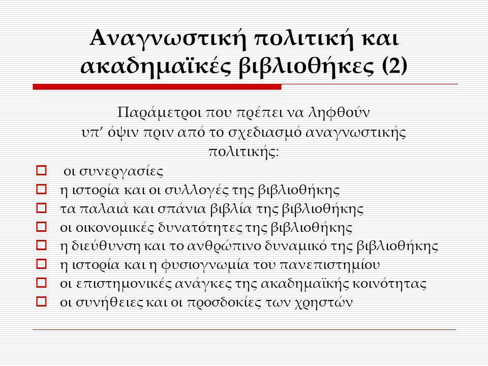 Αναγνωστική πολιτική και ακαδημαϊκές βιβλιοθήκες (2)