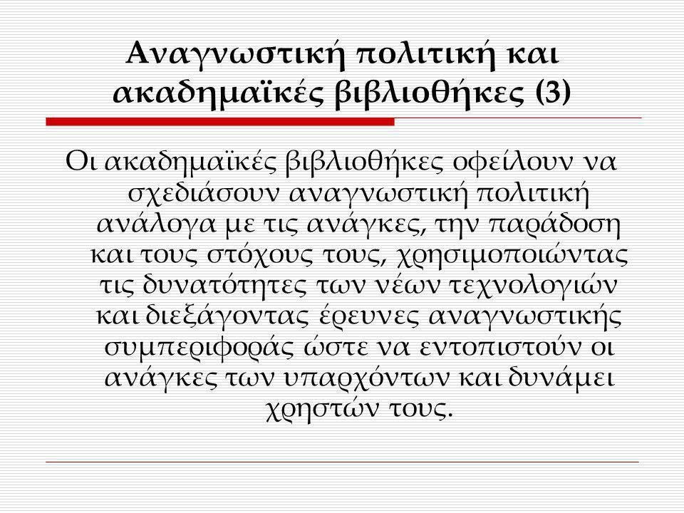 Αναγνωστική πολιτική και ακαδημαϊκές βιβλιοθήκες (3)