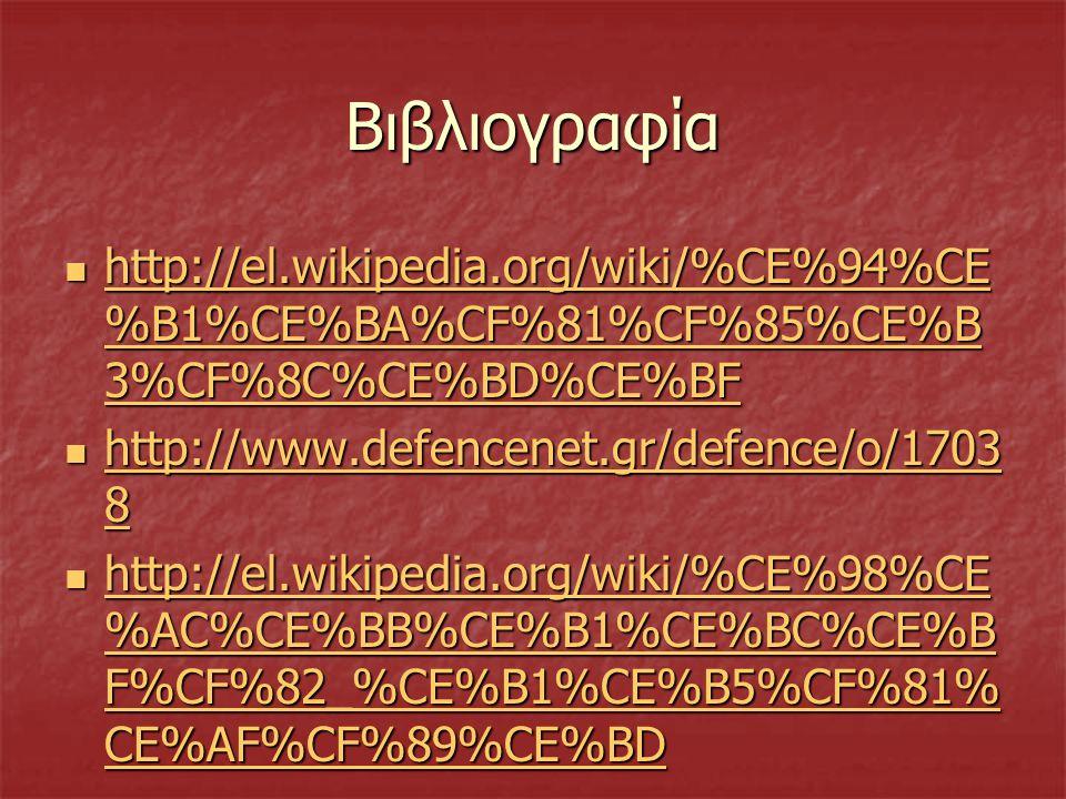 Βιβλιογραφία http://el.wikipedia.org/wiki/%CE%94%CE%B1%CE%BA%CF%81%CF%85%CE%B3%CF%8C%CE%BD%CE%BF. http://www.defencenet.gr/defence/o/17038.
