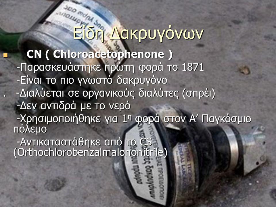 Είδη Δακρυγόνων CN ( Chloroacetophenone )