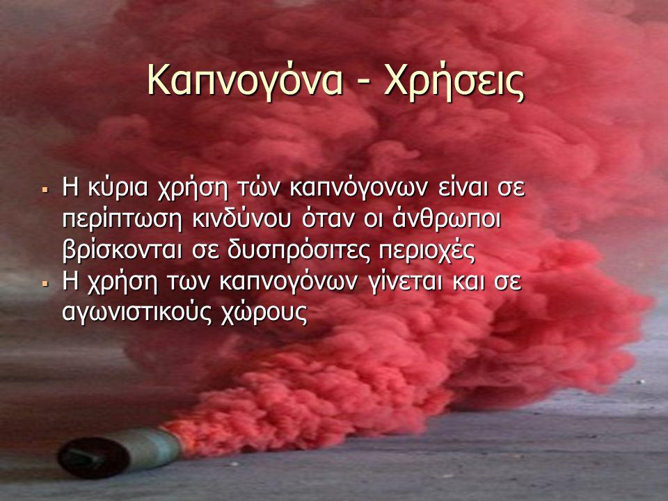 Καπνογόνα - Χρήσεις Η κύρια χρήση τών καπνόγονων είναι σε περίπτωση κινδύνου όταν οι άνθρωποι βρίσκονται σε δυσπρόσιτες περιοχές.