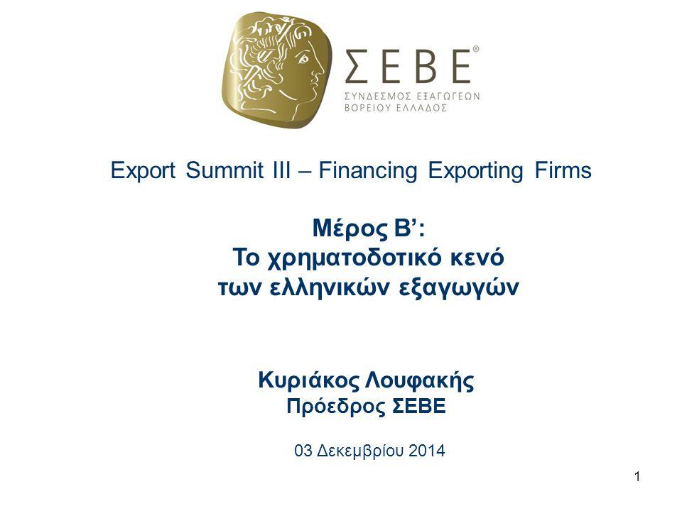 των ελληνικών εξαγωγών