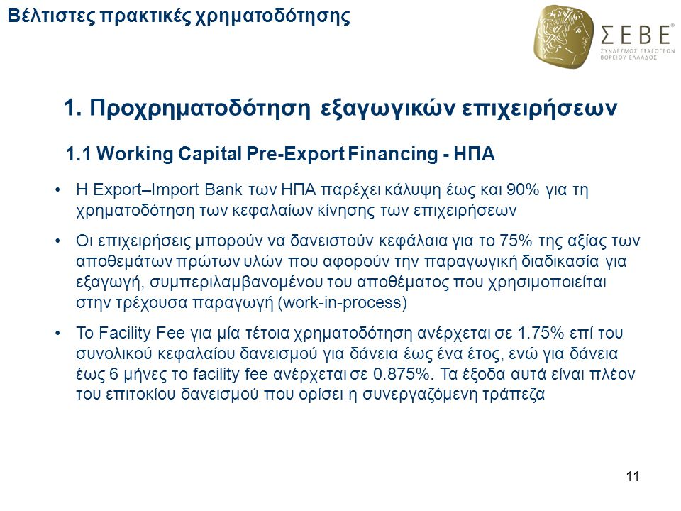 1. Προχρηματοδότηση εξαγωγικών επιχειρήσεων