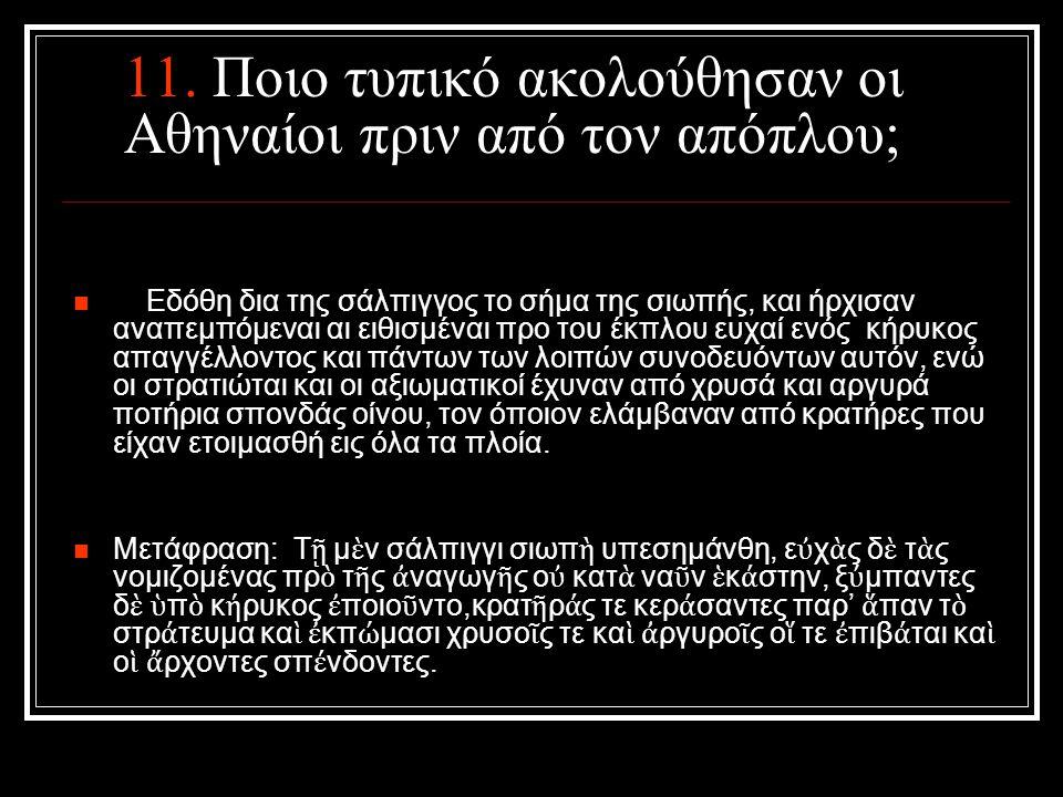 11. Ποιο τυπικό ακολούθησαν οι Αθηναίοι πριν από τον απόπλου;