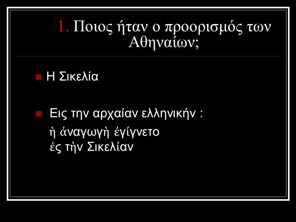 1. Ποιος ήταν ο προορισμός των Αθηναίων;