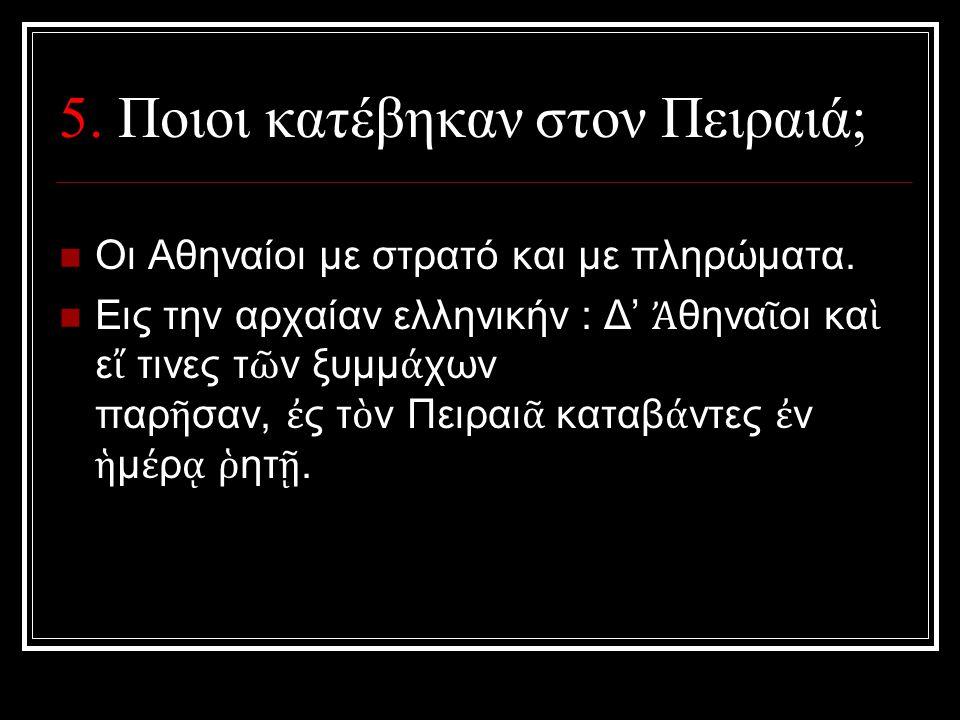 5. Ποιοι κατέβηκαν στον Πειραιά;