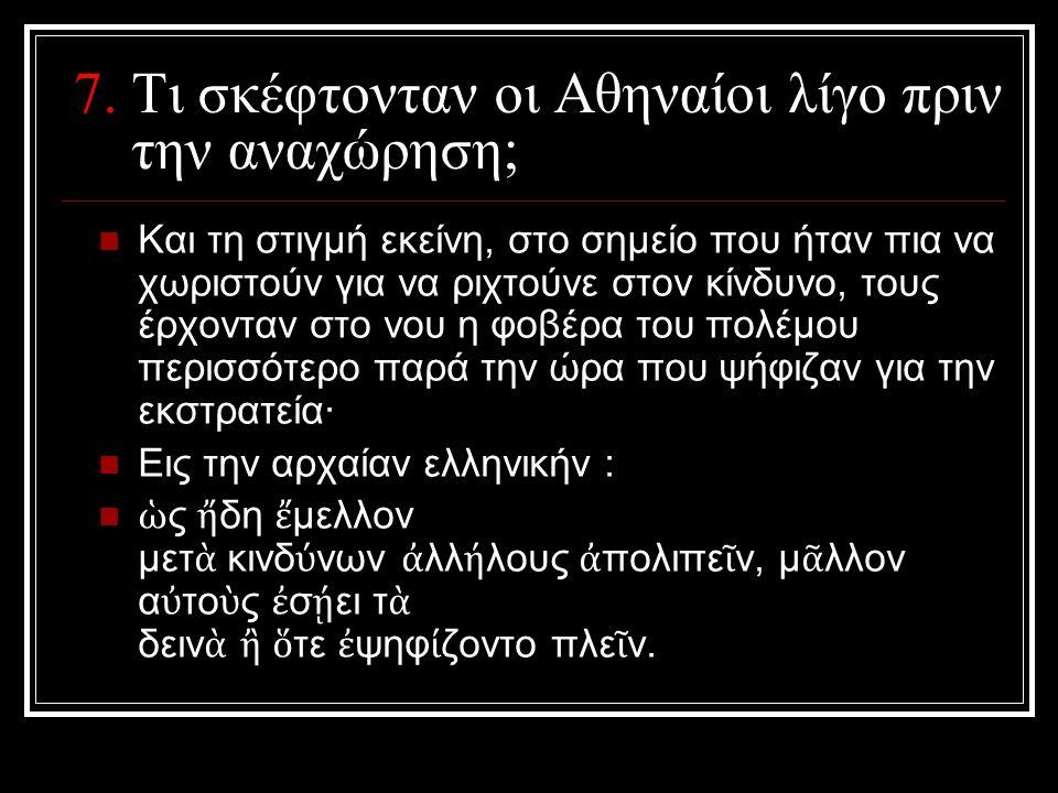 7. Τι σκέφτονταν οι Αθηναίοι λίγο πριν την αναχώρηση;