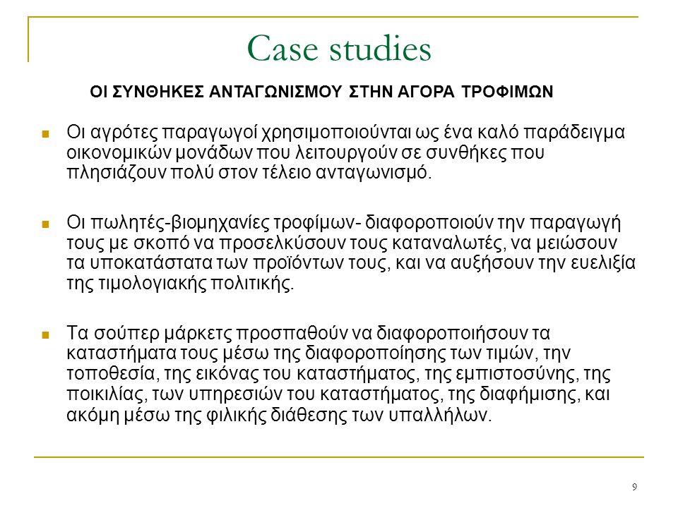 Case studies ΟΙ ΣΥΝΘΗΚΕΣ ΑΝΤΑΓΩΝΙΣΜΟΥ ΣΤΗΝ ΑΓΟΡΑ ΤΡΟΦΙΜΩΝ.