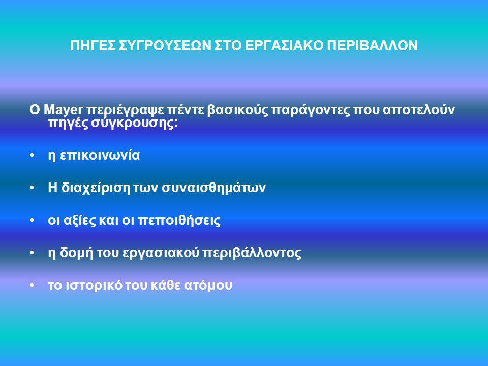 ΠΗΓΕΣ ΣΥΓΡΟΥΣΕΩΝ ΣΤΟ ΕΡΓΑΣΙΑΚΟ ΠΕΡΙΒΑΛΛΟΝ
