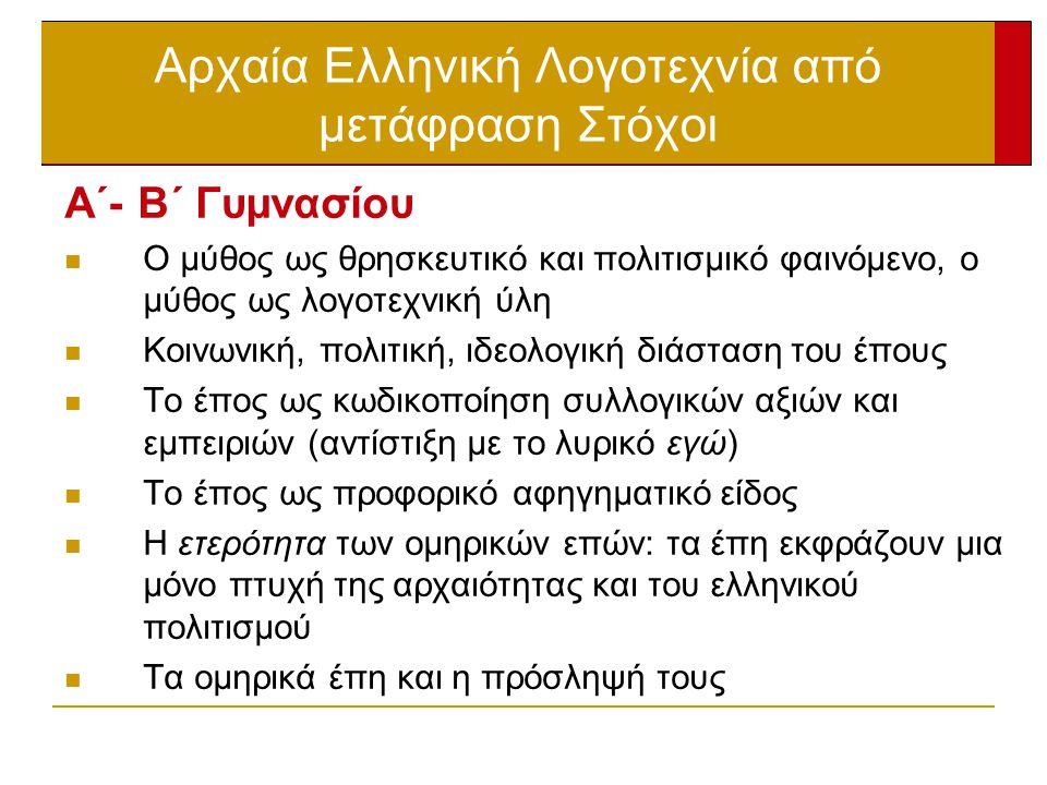 Αρχαία Ελληνική Λογοτεχνία από μετάφραση Στόχοι