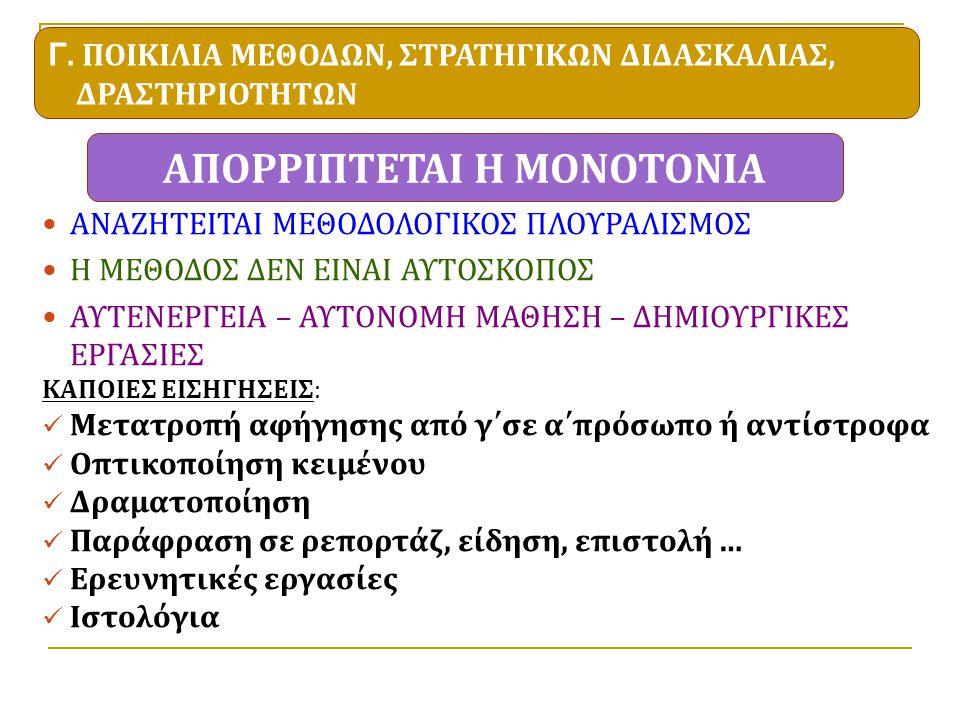 ΑΠΟΡΡΙΠΤΕΤΑΙ Η ΜΟΝΟΤΟΝΙΑ