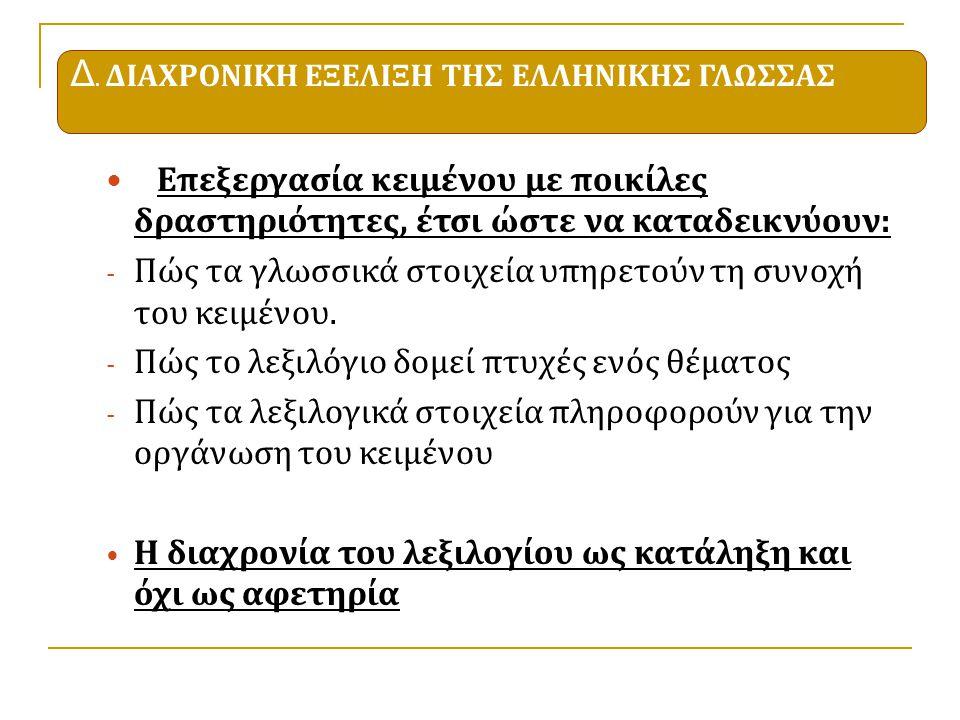 Δ. ΔΙΑΧΡΟΝΙΚΗ ΕΞΕΛΙΞΗ ΤΗΣ ΕΛΛΗΝΙΚΗΣ ΓΛΩΣΣΑΣ
