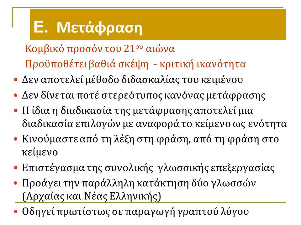 Ε. Μετάφραση Κομβικό προσόν του 21ου αιώνα