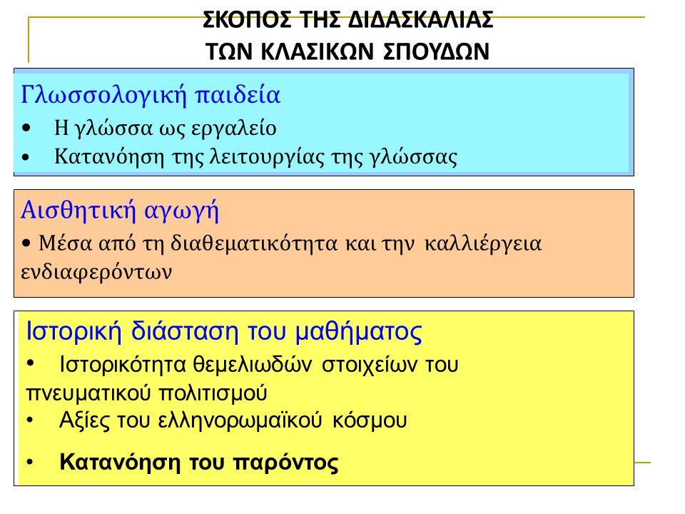 ΣΚΟΠΟΣ ΤΗΣ ΔΙΔΑΣΚΑΛΙΑΣ ΤΩΝ ΚΛΑΣΙΚΩΝ ΣΠΟΥΔΩΝ