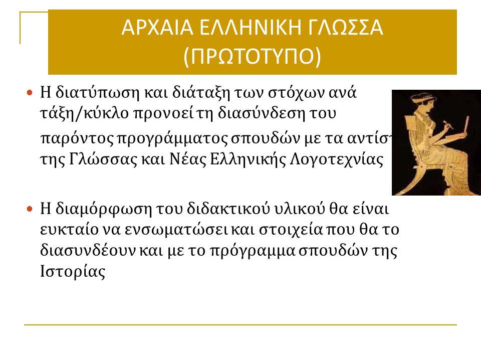 ΑΡΧΑΙΑ ΕΛΛΗΝΙΚΗ ΓΛΩΣΣΑ (ΠΡΩΤΟΤΥΠΟ)