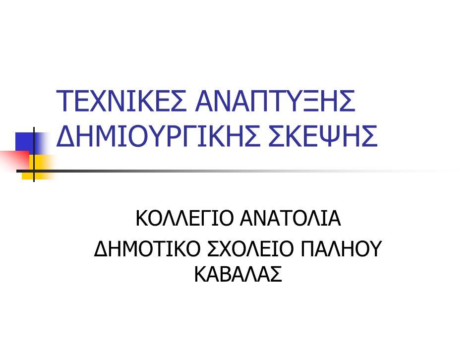 ΤΕΧΝΙΚΕΣ ΑΝΑΠΤΥΞΗΣ ΔΗΜΙΟΥΡΓΙΚΗΣ ΣΚΕΨΗΣ