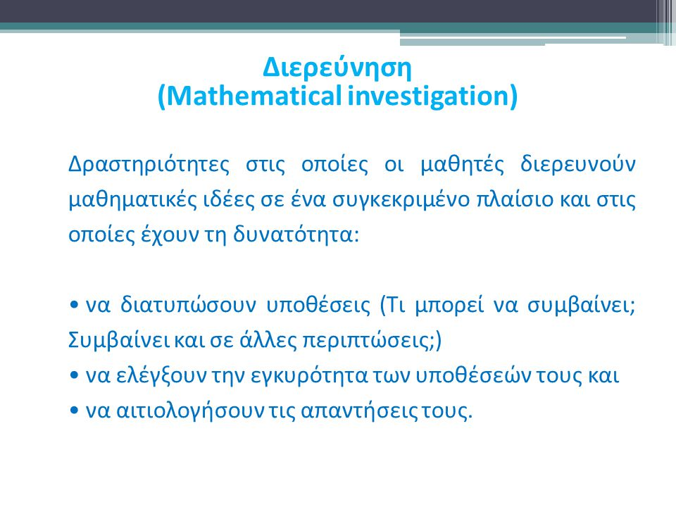 (Mathematical investigation)