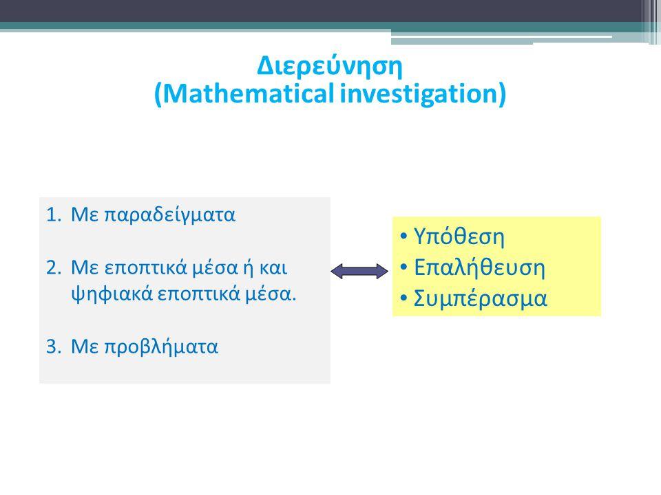 (Mathematical investigation)