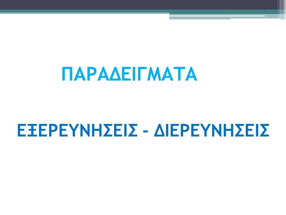 ΕΞΕΡΕΥΝΗΣΕΙΣ - ΔΙΕΡΕΥΝΗΣΕΙΣ
