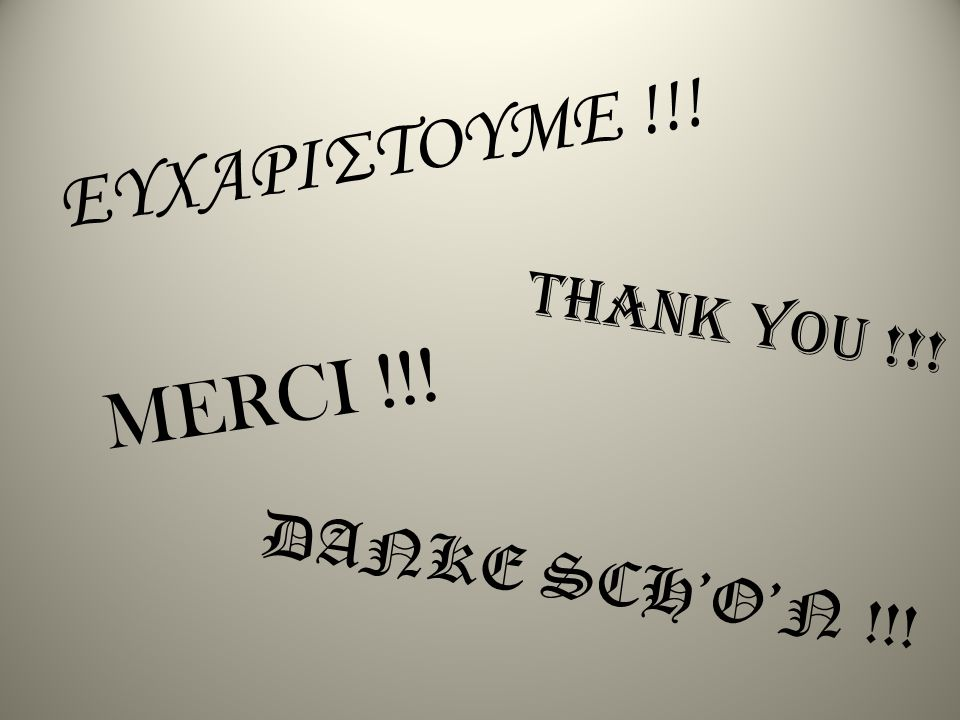 ΕΥΧΑΡΙΣΤΟΥΜΕ !!! THANK YOU !!! MERCI !!! DANKE SCH'O'N !!!