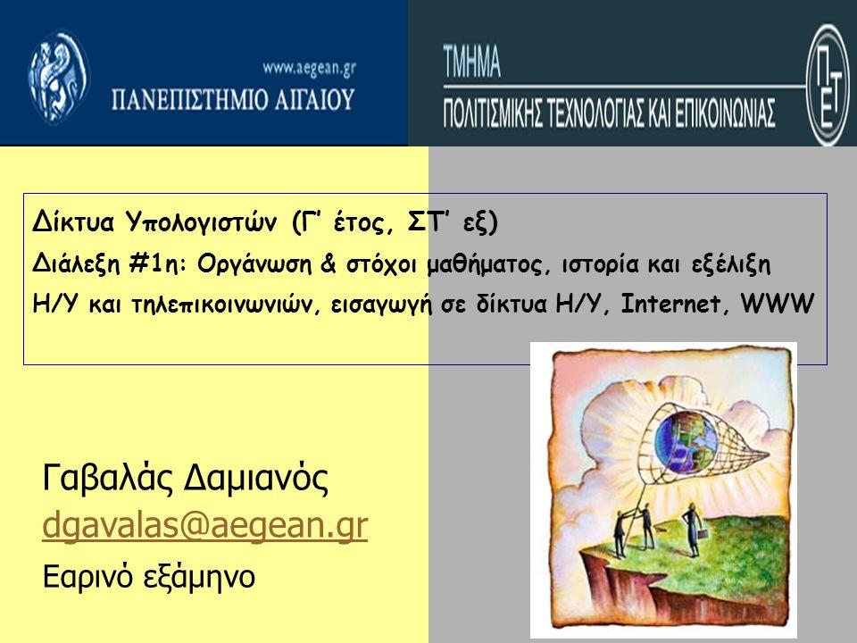 Γαβαλάς Δαμιανός dgavalas@aegean.gr Εαρινό εξάμηνο