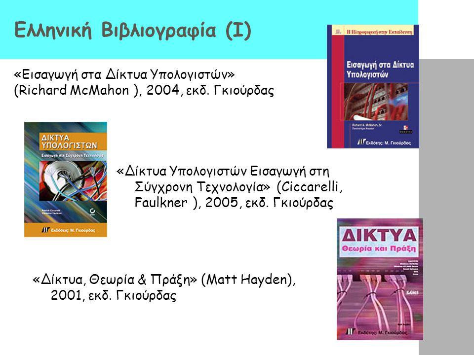 Ελληνική Βιβλιογραφία (I)
