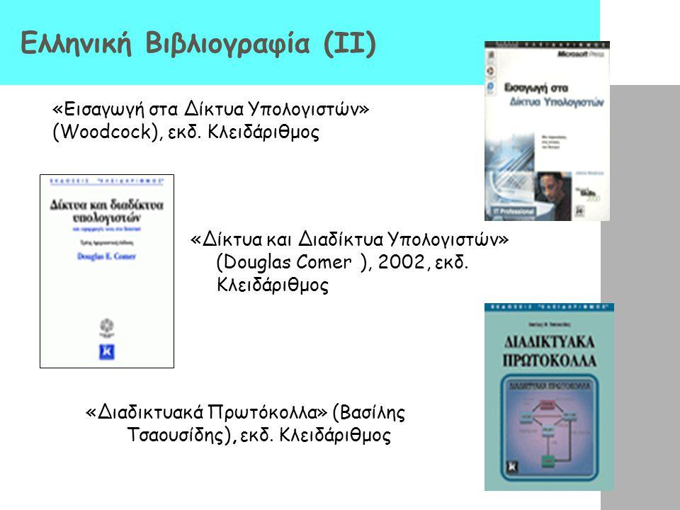 Ελληνική Βιβλιογραφία (II)