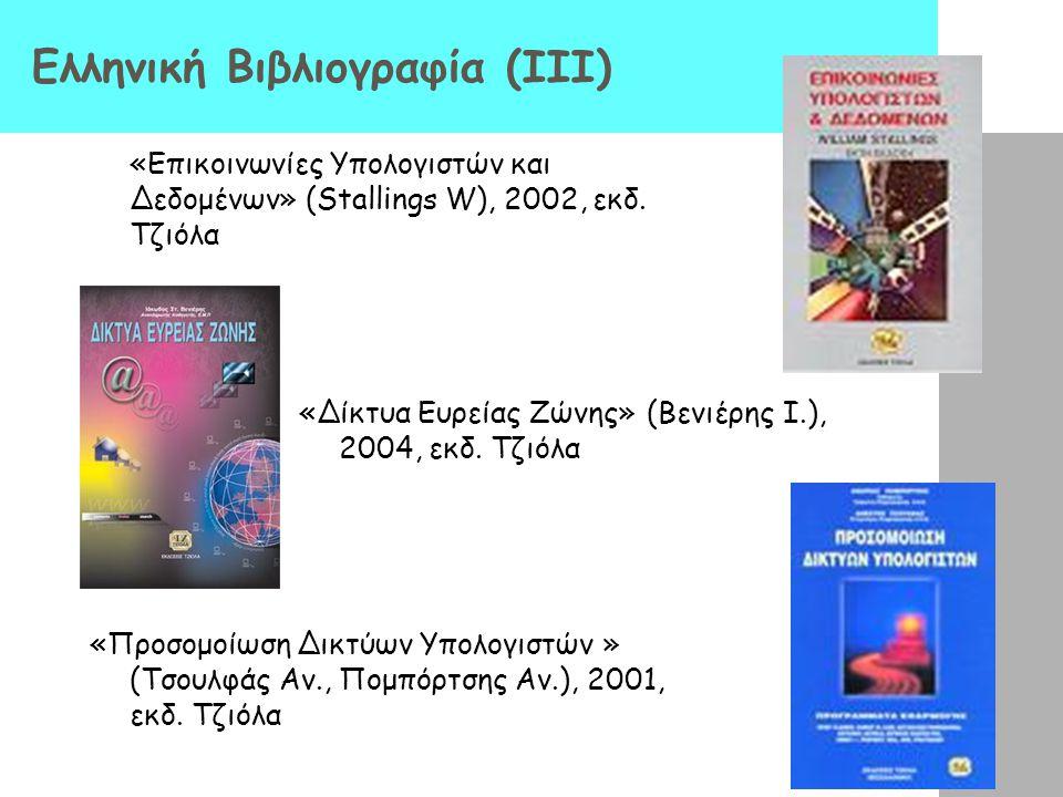 Ελληνική Βιβλιογραφία (IΙI)